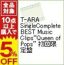 "【中古】T−ARA SingleComplete BEST Music Clips""Queen of Pops"" 初回限定盤 / T−ARA【出演】"