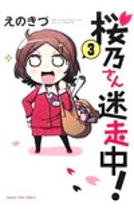 【中古】桜乃さん迷走中! 3/ えのきづ