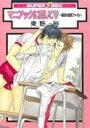 【中古】マニアックに愛して−森田の妄想ファイル− / 東野裕 ボーイズラブコミック