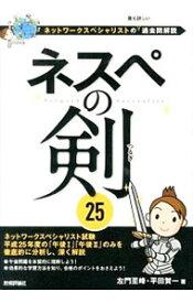 【中古】ネスペの剣25 / 左門至峰