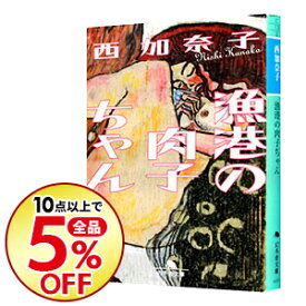 【中古】【全品10倍!1/15限定】漁港の肉子ちゃん / 西加奈子