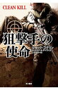 【中古】狙撃手の使命 / ジャック・コグリン/ドナルド・A・デイヴィス
