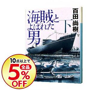 【中古】海賊とよばれた男 下/ 百田尚樹