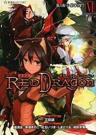 【中古】RPFレッドドラゴン(6)−第六夜 果ての果て− 下/ 三田誠