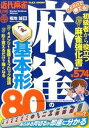【中古】これだけで勝てる!麻雀の基本形80 / 福地誠(1965−)
