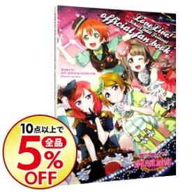 【中古】ラブライブ!スクールアイドルフェスティバルofficial fan book / 2013プロジェクトラブライブ!
