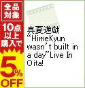 """【中古】真夏遊戯""""HimeKyun wasn't built in a day""""Live In Oita! / ひめキュンフルーツ缶"""