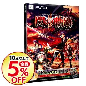 【中古】PS3 【ドラマCD付】英雄伝説 閃の軌跡II 限定版