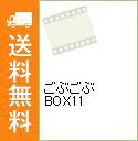 【中古】ごぶごぶBOX11 / お笑い・バラエティー