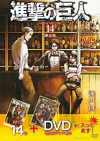 【中古】【限定版 DVD付】進撃の巨人 14/ 諫山創