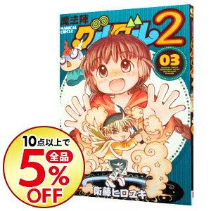 【中古】魔法陣グルグル2 3/ 衛藤ヒロユキ