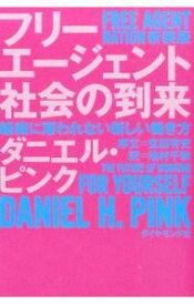 【中古】フリーエージェント社会の到来 / PinkDaniel H.