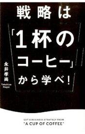 【中古】戦略は「1杯のコーヒー」から学べ! / 永井孝尚