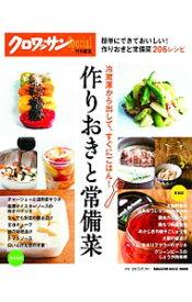 【中古】作りおきと常備菜 /