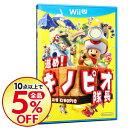 【中古】Wii U 進め!キノピオ隊長