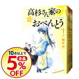 【中古】高杉さん家のおべんとう <全10巻セット> / 柳原望(コミックセット)