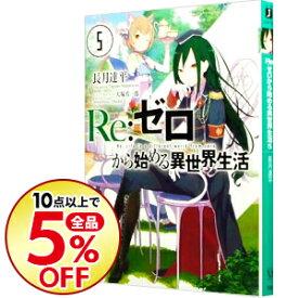 【中古】Re:ゼロから始める異世界生活 5/ 長月達平
