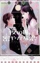 【中古】夜の帳 密やかな恋 / 本崎月子