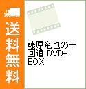 【中古】藤原竜也の一回道 DVD−BOX / お笑い・バラエティー