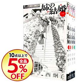 【中古】【全品5倍!8/5限定】姉の結婚 <全8巻セット> / 西炯子(コミックセット)