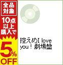 【中古】控えめI love you ! 劇場盤 / HKT48