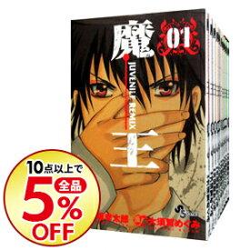 【中古】魔王−JUVENILE LEMIX− <全10巻セット> / 大須賀めぐみ(コミックセット)
