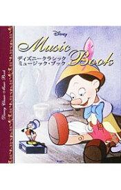 【中古】ディズニークラシックミュージック・ブック / ウォルト・ディズニー・ジャパン株式会社
