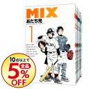 【中古】MIX <1−10巻セット> / あだち充(コミックセット)