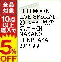 【中古】FULLMOON LIVE SPECIAL 2014−中秋の名月−IN NAKANO SUNPLAZA 2014.9.9 / moumoon【出演】