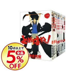 【中古】とめはねっ! <全14巻セット> / 河合克敏(コミックセット)