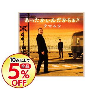 【中古】【CD+DVD】あったかいんだからぁ♪ 初回限定盤 / クマムシ