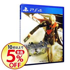 【中古】【全品5倍】PS4 ファイナルファンタジー零式 HD
