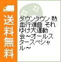 【中古】PS3 ダウンタウン 熱血行進曲 それゆけ大運動会−オールスタースペシャル−