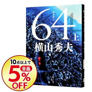 【中古】64 上/ 横山秀夫