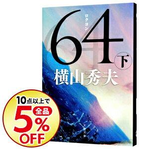 【中古】64 下/ 横山秀夫