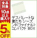 【中古】デスパレートな妻たち シーズン8<ファイナル> コンパクト BOX / 洋画