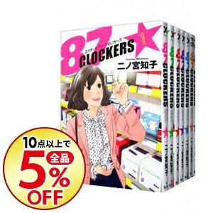 【中古】87CLOCKERS <全9巻セット> / 二ノ宮知子(コミックセット)