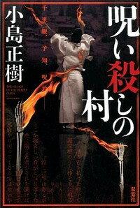 【中古】呪い殺しの村/小島正樹