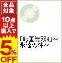 【中古】【2CD】「戦国無双4」−永遠の絆− / ゲーム