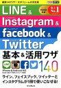 【中古】LINE&Instagram & facebook & Twitter基本&活用ワザ140 / 田口和裕