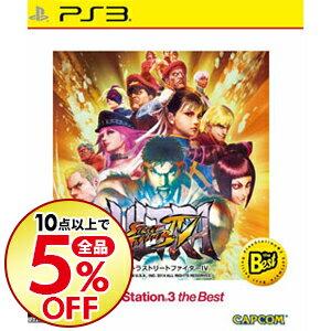 【中古】PS3ウルトラストリートファイターIVPlayStation3theBest