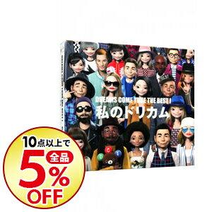 【中古】【3CD】DREAMS COME TRUE THE BEST! 私のドリカム / ドリームズ・カム・トゥルー