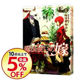 【中古】魔法使いの嫁 <1−11巻セット> / ヤマザキコレ(コミックセット)