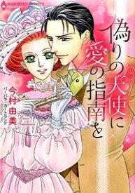 【中古】偽りの天使に愛の指南を / 今村由美