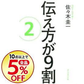 【中古】伝え方が9割 2/ 佐々木圭一