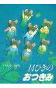 【中古】【全品5倍!10/30限定】14ひきのおつきみ / 岩村和朗