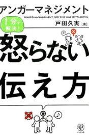 【中古】アンガーマネジメント1分で解決!怒らない伝え方 / 戸田久実