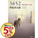 【中古】3652 / 伊坂幸太郎