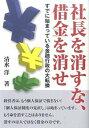 【中古】社長を消すな、借金を消せ / 清水洋(1943−)
