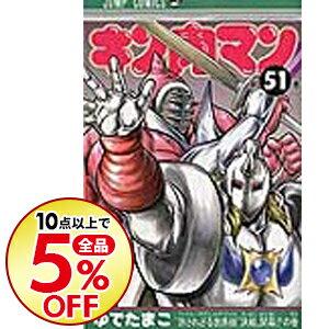 【中古】キン肉マン 51/ ゆでたまご